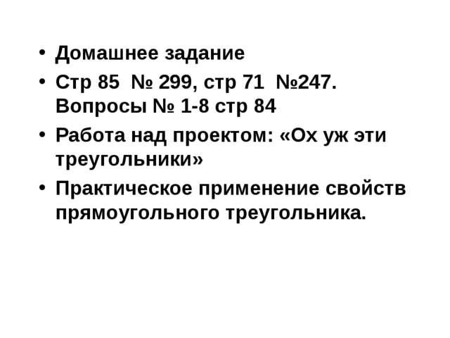 Домашнее задание Стр 85 № 299, стр 71 №247. Вопросы № 1-8 стр 84 Работа над п...
