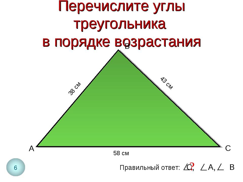 Перечислите углы треугольника в порядке возрастания А В С Правильный ответ: ?...