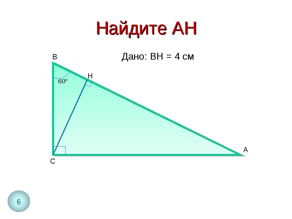Найдите AH C B A H 60 Дано: BH = 4 см