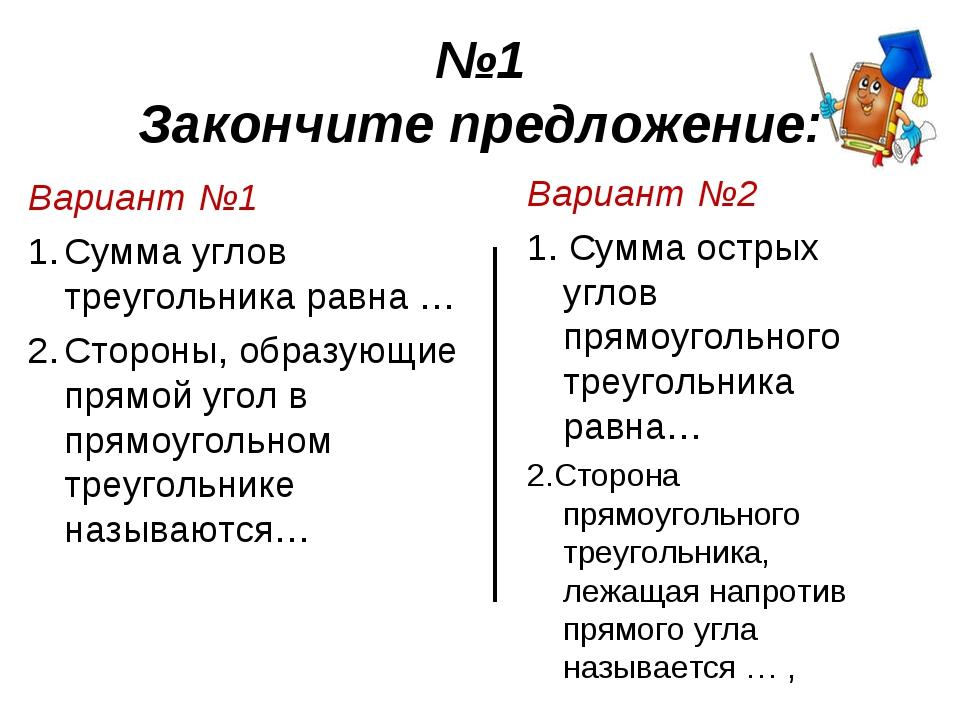 №1 Закончите предложение: Вариант №1 Сумма углов треугольника равна … Стороны...