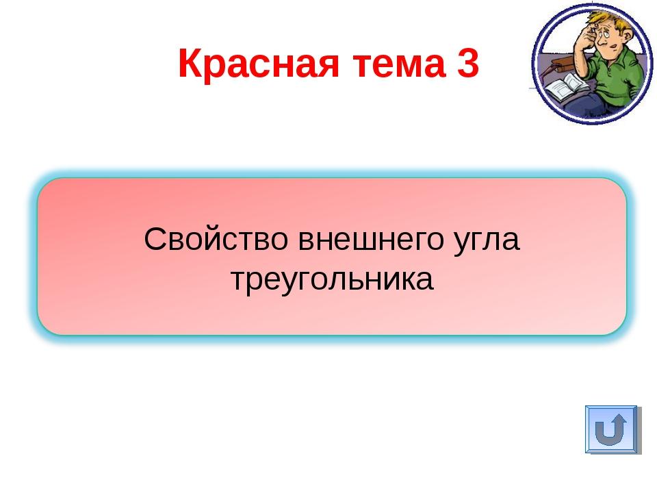 Красная тема 3