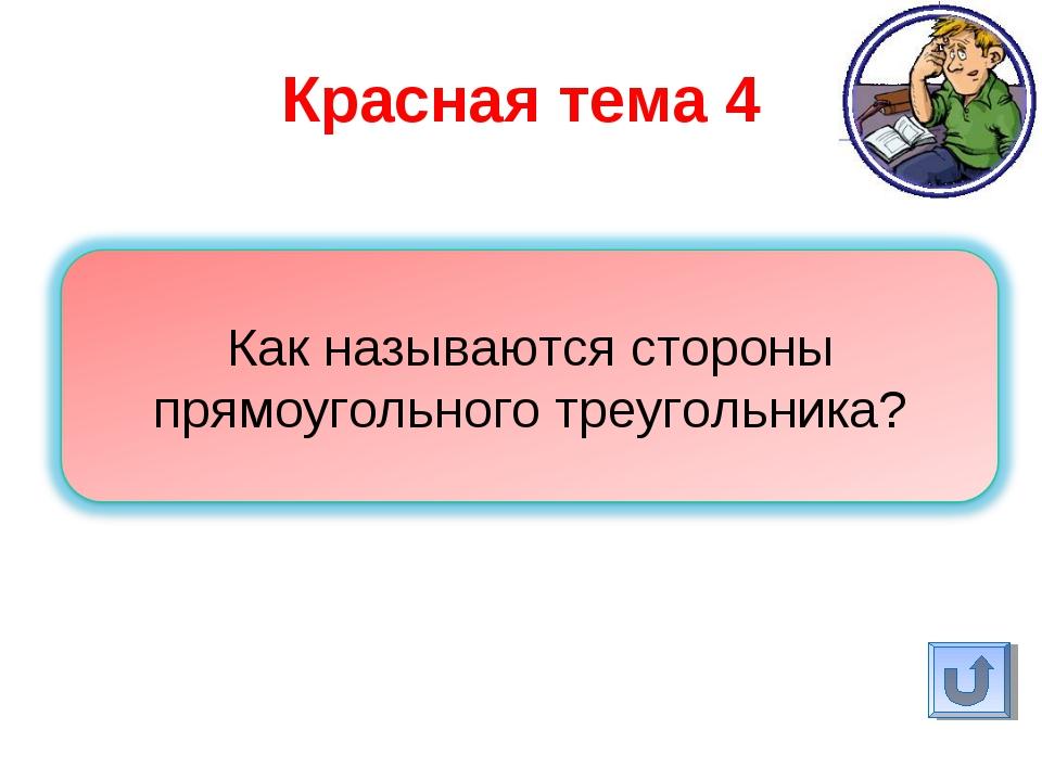 Красная тема 4