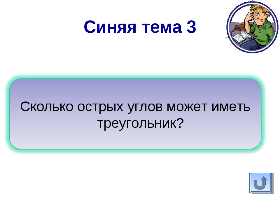 Синяя тема 3