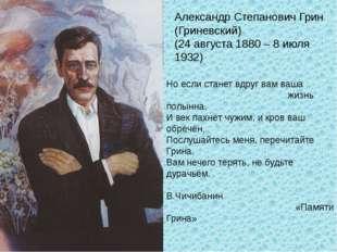 Александр Степанович Грин (Гриневский) (24 августа 1880 – 8 июля 1932) Но есл