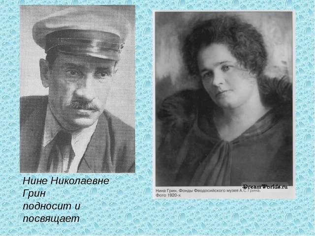 Нине Николаевне Грин подносит и посвящает Автор 23 ноября 1922 г.