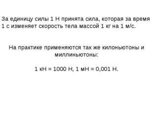 За единицу силы 1 Н принята сила, которая за время 1 с изменяет скорость тела