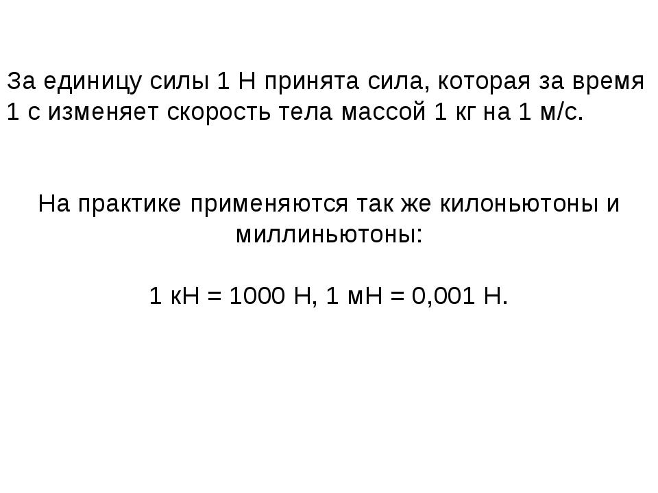 За единицу силы 1 Н принята сила, которая за время 1 с изменяет скорость тела...