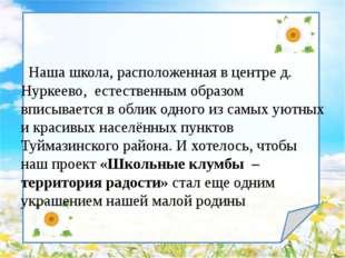 Наша школа, расположенная в центре д. Нуркеево, естественным образом вписыва
