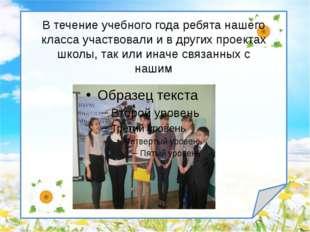 В течение учебного года ребята нашего класса участвовали и в других проектах