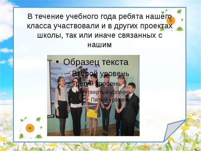 В течение учебного года ребята нашего класса участвовали и в других проектах...
