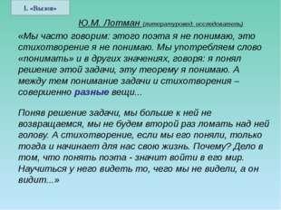 Ю.М. Лотман (литературовед, исследователь) «Мы часто говорим: этого поэта я