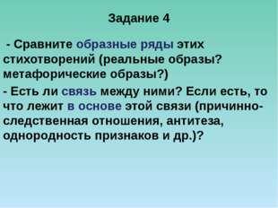 Задание 4 - Сравните образные ряды этих стихотворений (реальные образы? метаф