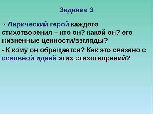 Задание 3 - Лирический герой каждого стихотворения – кто он? какой он? его жи...