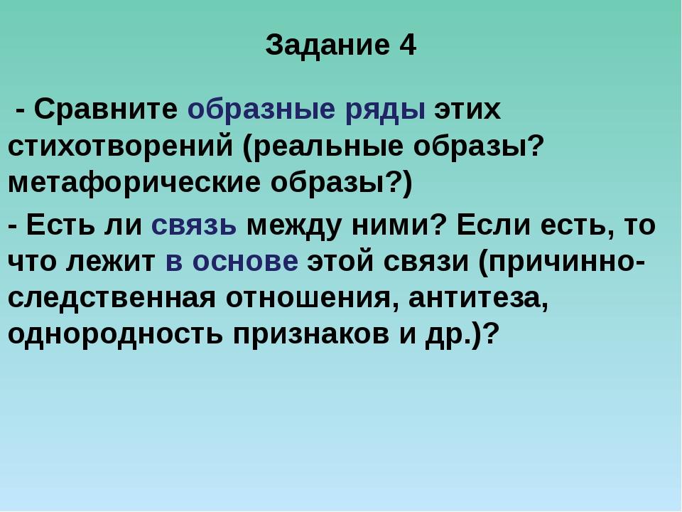 Задание 4 - Сравните образные ряды этих стихотворений (реальные образы? метаф...