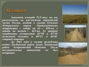 Занимает площадь 75,9 тыс. кв. км, расположена на юго-востоке европейской ча