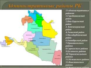 13 административных районов: 1.Городовиковский район 2.Ики-Бурульский район 3