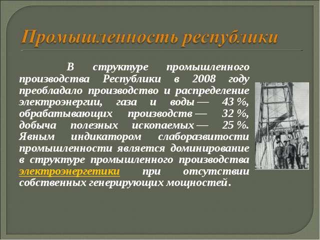 В структуре промышленного производства Республики в 2008 году преобладало п...