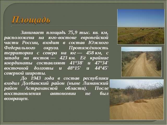Занимает площадь 75,9 тыс. кв. км, расположена на юго-востоке европейской ча...