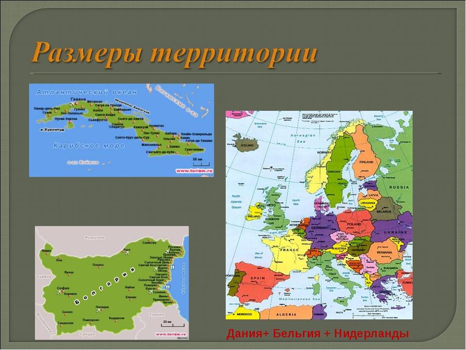 Дания+ Бельгия + Нидерланды