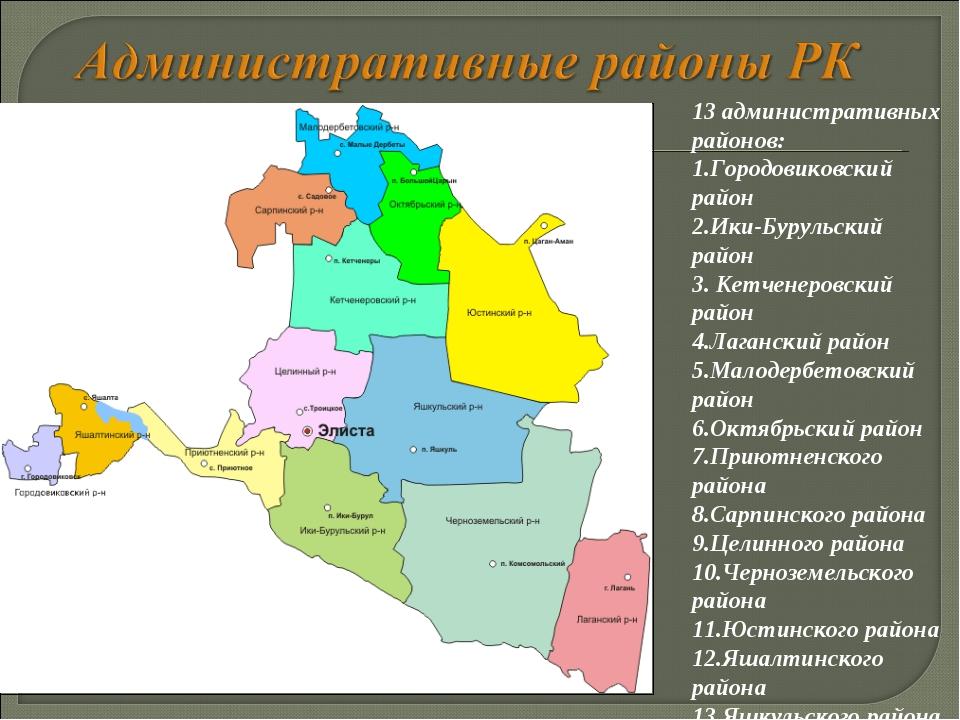 13 административных районов: 1.Городовиковский район 2.Ики-Бурульский район 3...