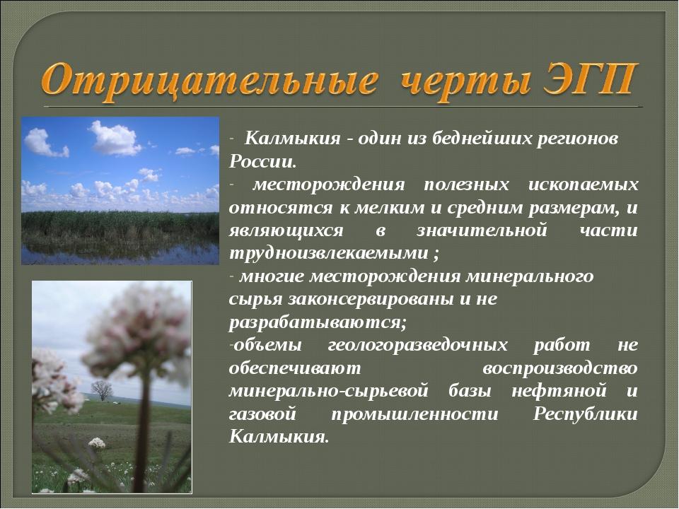 Калмыкия - один из беднейших регионов России. месторождения полезных ископа...