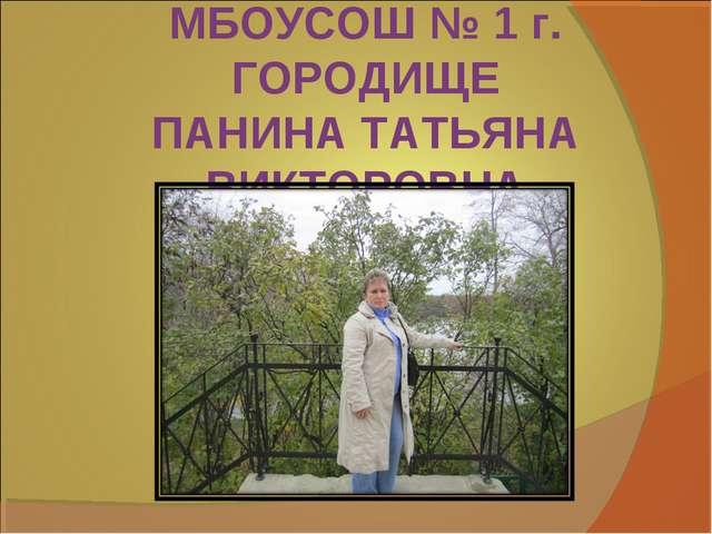МБОУСОШ № 1 г. ГОРОДИЩЕ ПАНИНА ТАТЬЯНА ВИКТОРОВНА