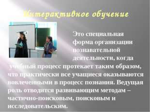 Интерактивное обучение учебный процесс протекает таким образом, что практичес