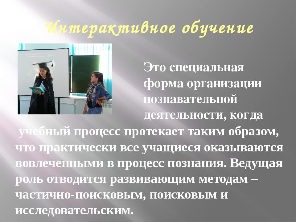Интерактивное обучение учебный процесс протекает таким образом, что практичес...