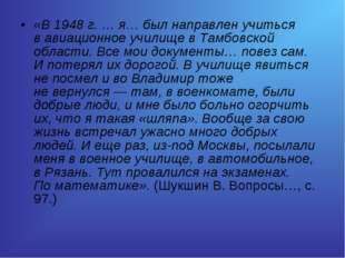 «В1948г. … я… был направлен учиться вавиационное училище вТамбовской обла