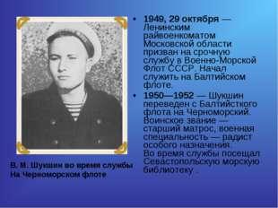 1949, 29октября— Ленинским райвоенкоматом Московской области призван насро