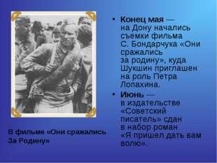 Конец мая— наДону начались съемки фильма С.Бондарчука «Они сражались заро
