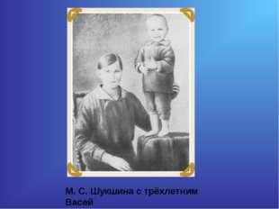М. С. Шукшина с трёхлетним Васей