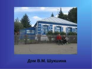 Дом В.М. Шукшина