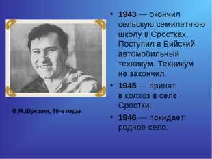 1943— окончил сельскую семилетнюю школу вСростках. Поступил вБийский автом
