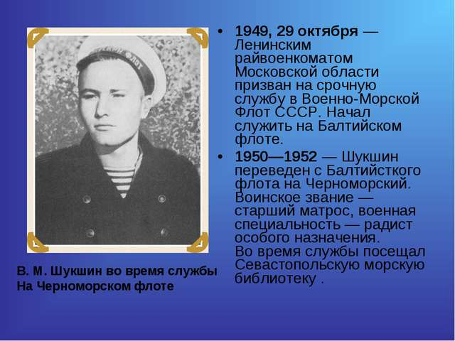 1949, 29октября— Ленинским райвоенкоматом Московской области призван насро...