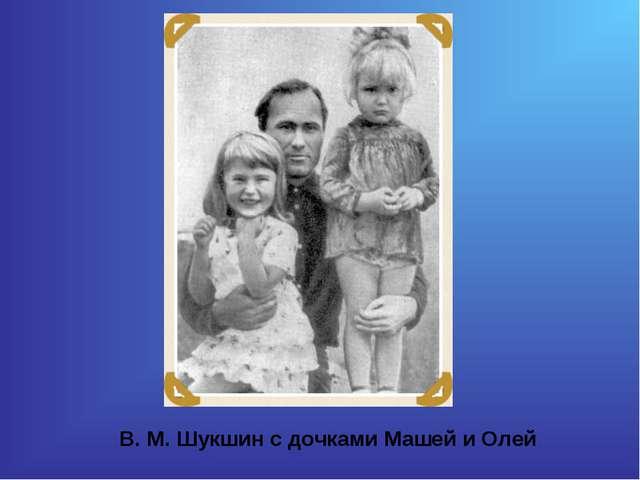 В. М. Шукшин с дочками Машей и Олей