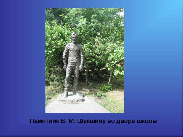 Памятник В. М. Шукшину во дворе школы