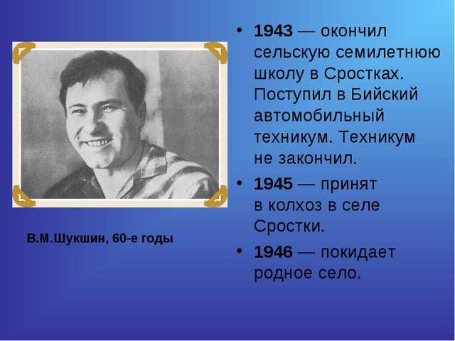 1943— окончил сельскую семилетнюю школу вСростках. Поступил вБийский автом...