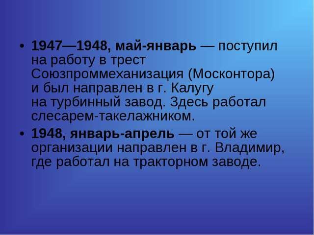1947—1948, май-январь— поступил наработу втрест Союзпроммеханизация (Моско...