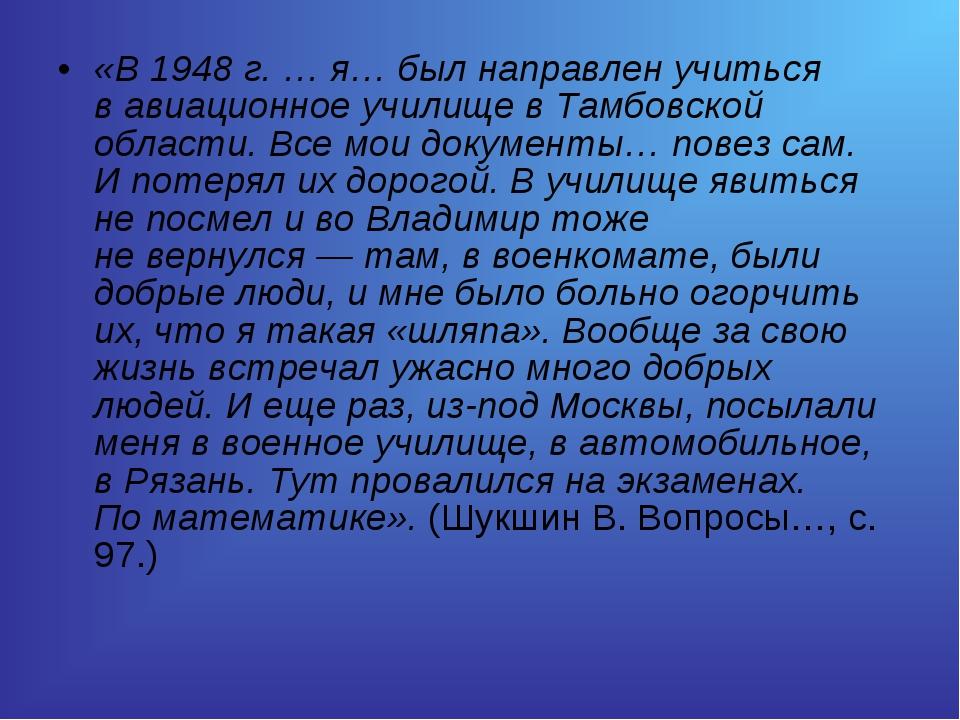 «В1948г. … я… был направлен учиться вавиационное училище вТамбовской обла...