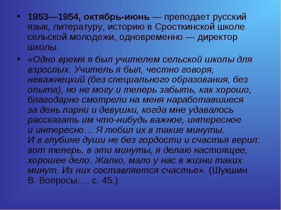 1953—1954, октябрь-июнь— преподает русский язык, литературу, историю вСрост...
