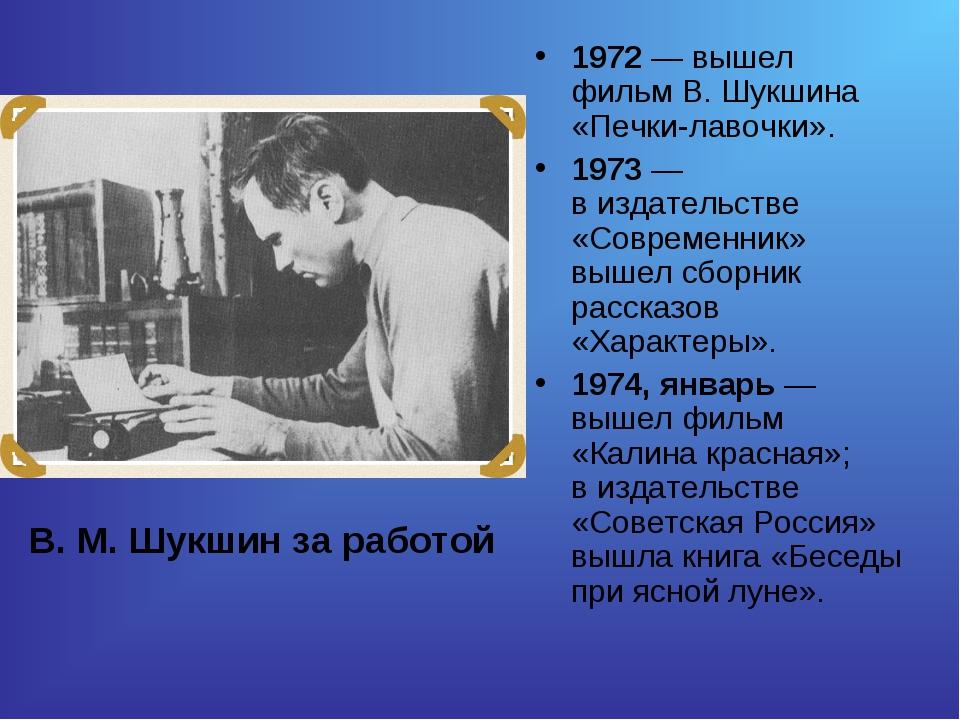 1972— вышел фильм В.Шукшина «Печки-лавочки». 1973— виздательстве «Совреме...