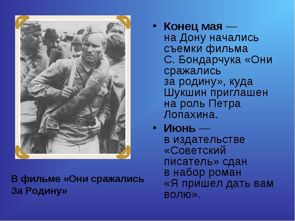 Конец мая— наДону начались съемки фильма С.Бондарчука «Они сражались заро...
