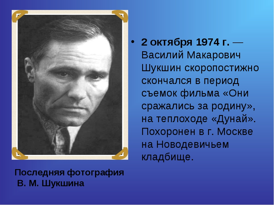 2октября 1974 г.— Василий Макарович Шукшин скоропостижно скончался впериод...