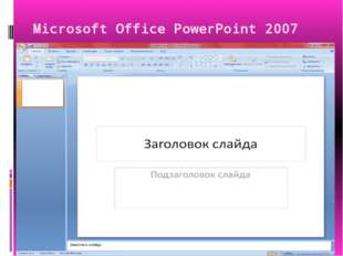 Microsoft Office PowerPoint 2007