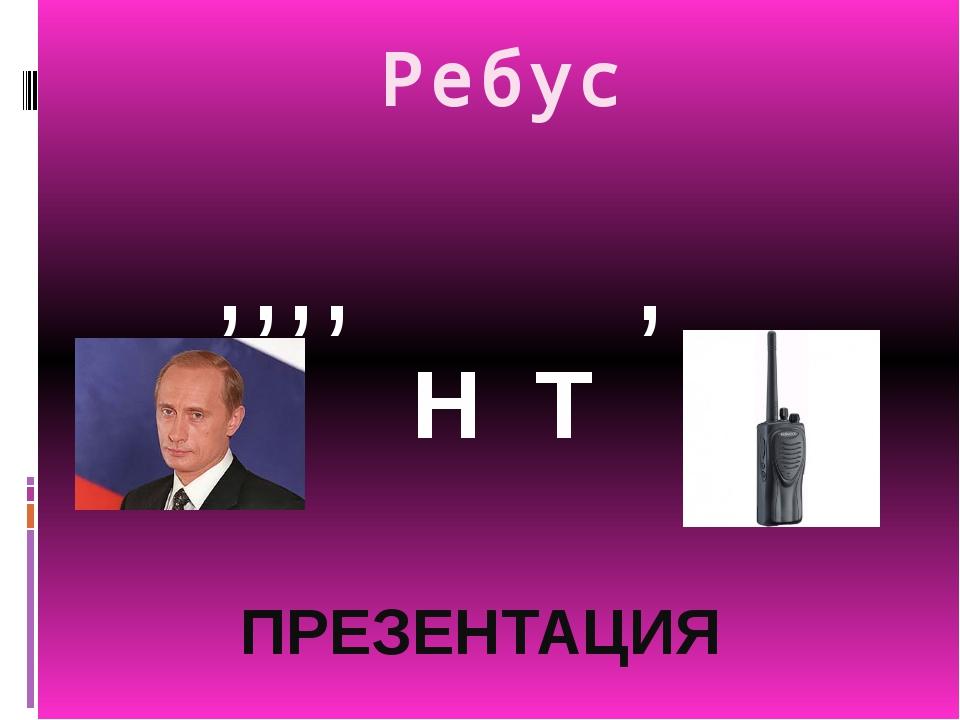 Ребус Н Т ,,,, , ПРЕЗЕНТАЦИЯ