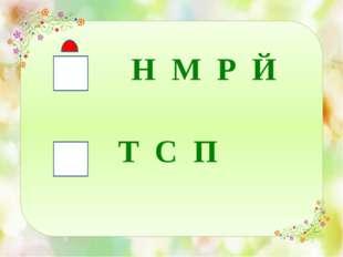 Н М Р Й Т С П