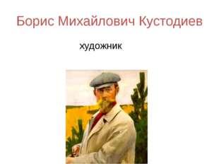 Борис Михайлович Кустодиев художник