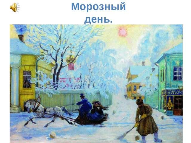 Морозный день.