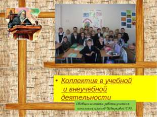 Коллектив в учебной и внеучебной деятельности Обобщение опыты работы учителя